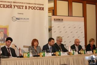 Конференция «Аудит и бухгалтерский учет в России». 15 октября 2008 года