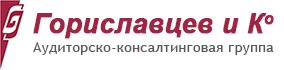 АКГ «Гориславцев и Ко»