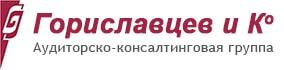 Аудиторско-консалтинговая группа «Гориславцев и Ко»